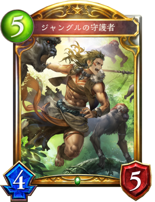 ジャングルの守護者