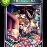 三月ウサギのお茶会