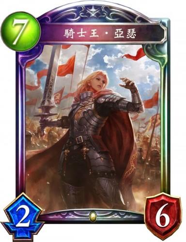 騎士王・アーサー_1