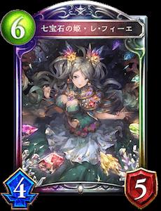 七宝石の姫・レ・フィーエ