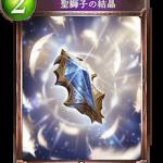 聖獅子の結晶