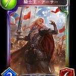 騎士王・アーサー