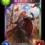 騎士王・アーサー_1-1