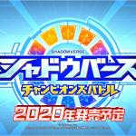 shadowverse-champions-battle-tvcm-part1